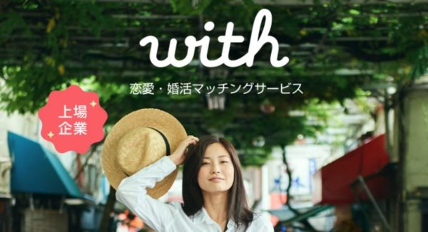 withの総合評価