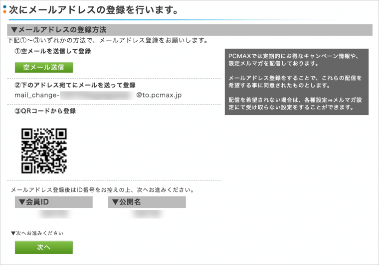 PC版PCMAX空メールを送信