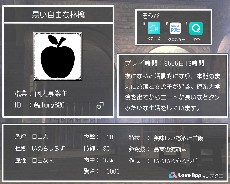 黒い自由な林檎プロフィール