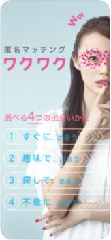 ワクワクメール紹介画像01