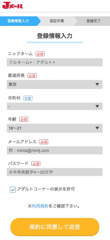 Jメールの登録画面2