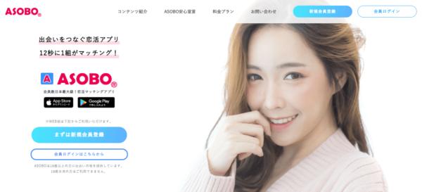 ASOBOのサイトTOPページ