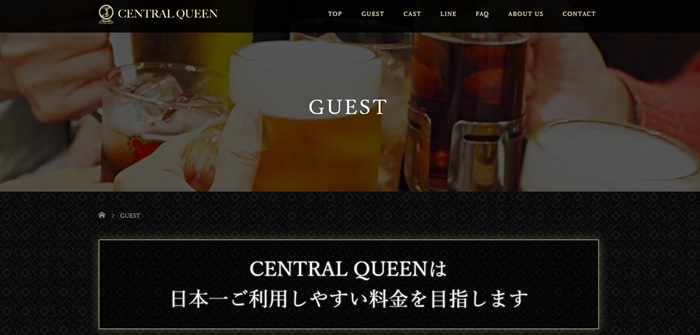 Central Queen(セントラルクイーン)の紹介画像