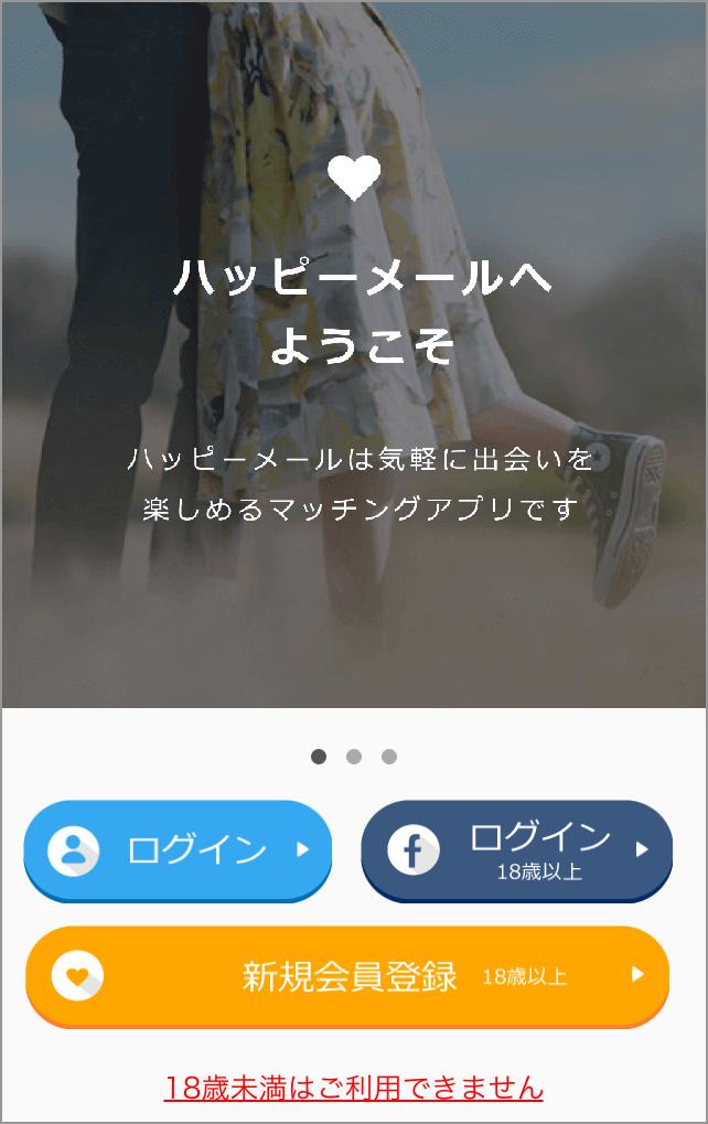 ハッピーメールスマホアプリ版